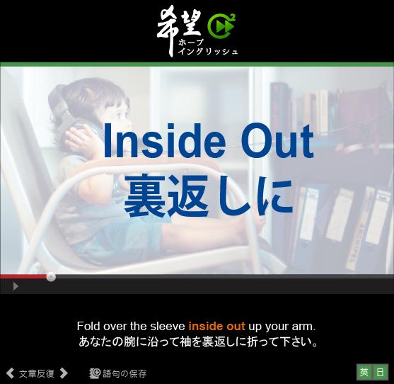 「裏返しに」- Inside Out