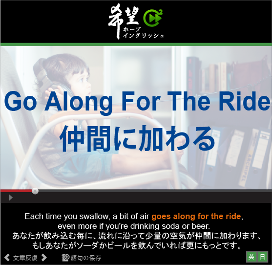 「仲間に加わる」- Go Along For The Ride
