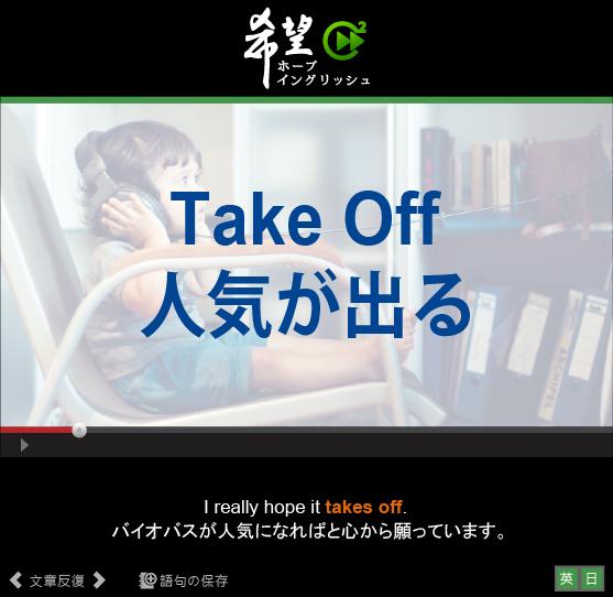 「人気が出る」- Take Off