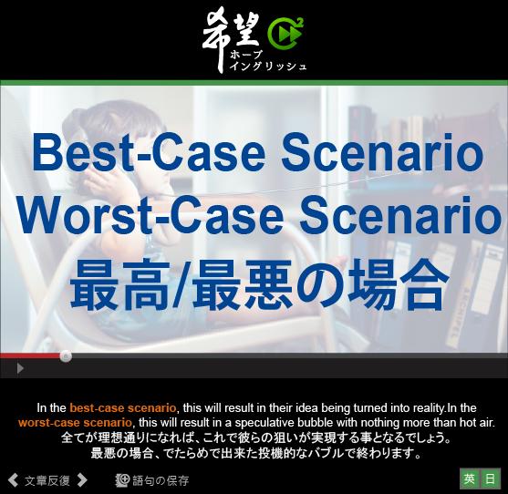 「最高/最悪の場合」- Best-Case Scenario, Worst-Case Scenario