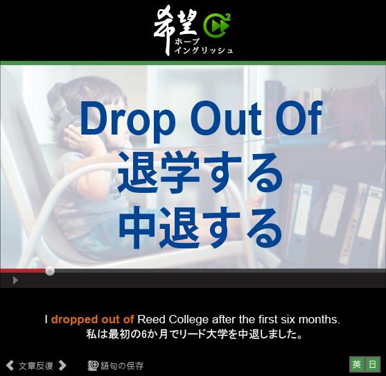 「退学する、中退する 」- Drop Out Of