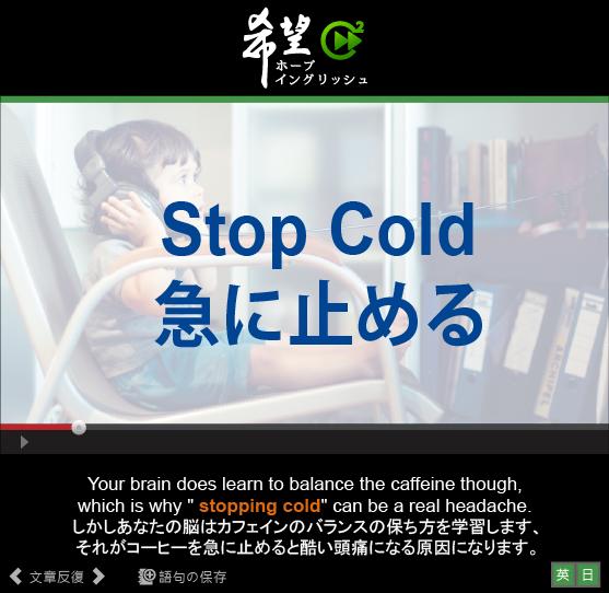 「急に止める」- Stop Cold