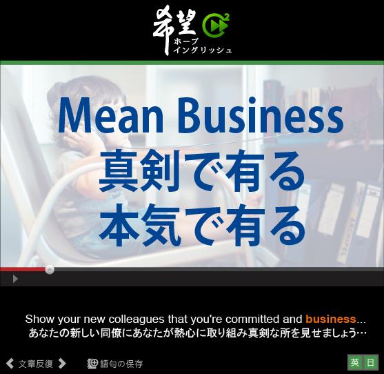 「真剣で有る、本気で有る」- Mean Business