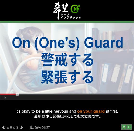 「警戒する、緊張する」- On (One's) Guard