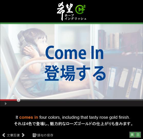 「登場する」- Come In