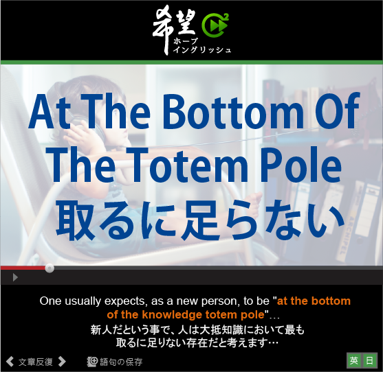 「取るに足らない」- At The Bottom Of The Totem Pole