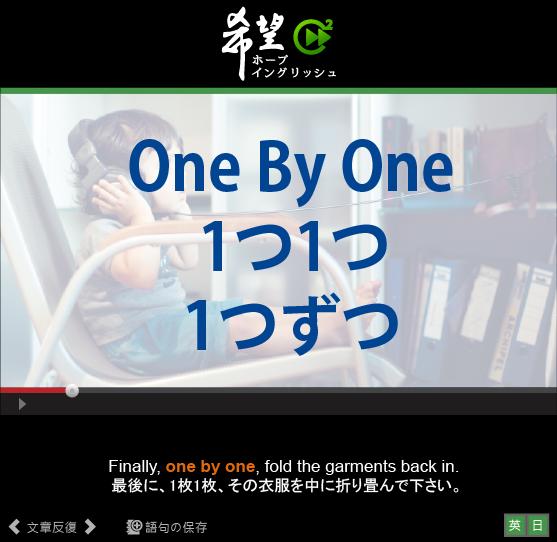 「1つ1つ、1つずつ」- One By One