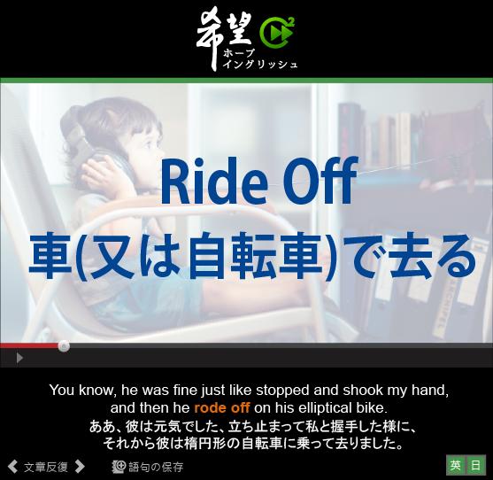 「車(又は自転車)で去る」- Ride Off