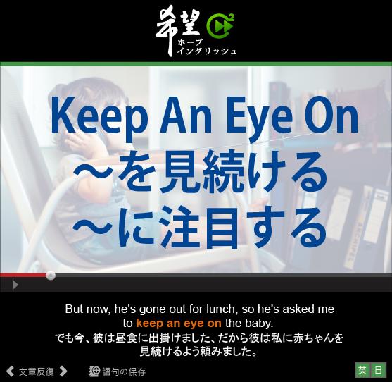「~を見続ける、~に注目する」- Keep An Eye On
