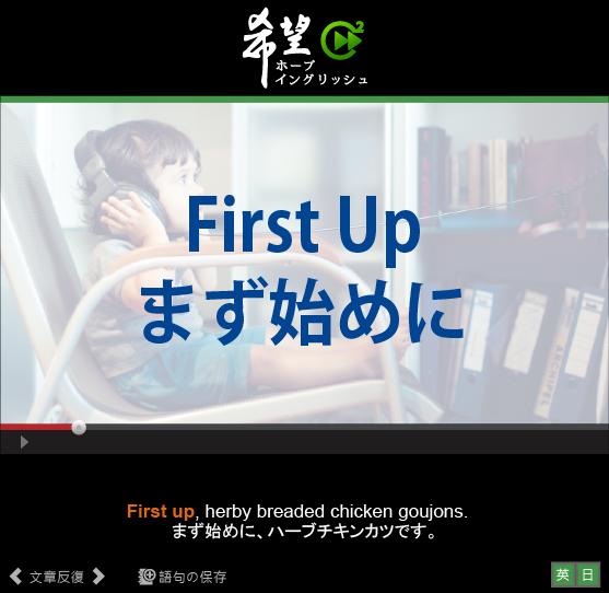 「まず始めに」- First Up
