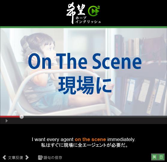 「現場に」- On The Scene
