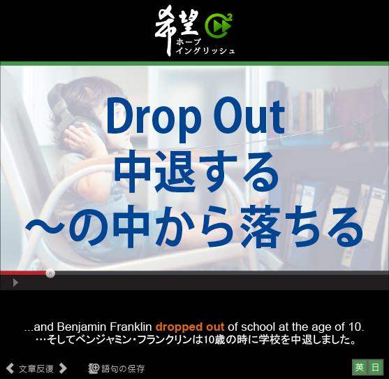 「中退する、~の中から落ちる」- Drop Out