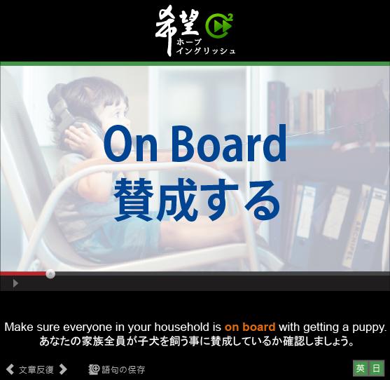 「賛成する」- On Board