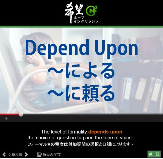 「~による、~に頼る」- Depend Upon