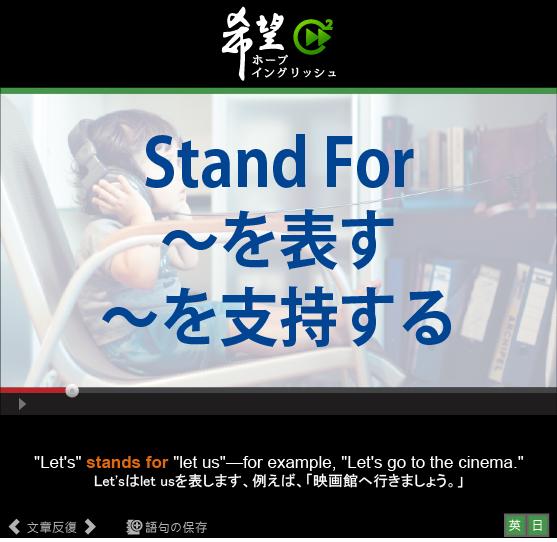 「~を表す、~を支持する」- Stand For
