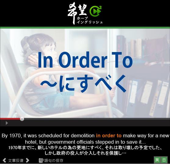 「~にすべく」- In Order To