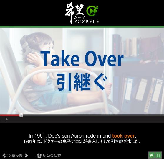 「引継ぐ」- Take Over