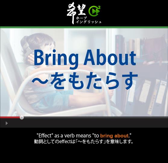 「~をもたらす」- Bring About
