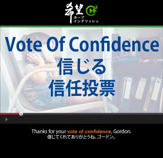 「信じる、信任投票」- Vote Of Confidence