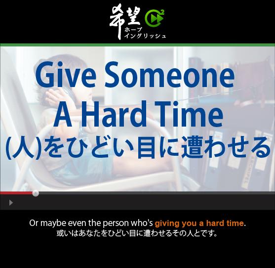 「(人)をひどい目に遭わせる」- Give Someone A Hard Time
