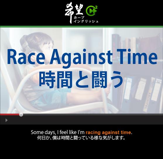 「時間と闘う」- Race Against Time