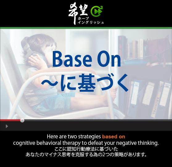 「~に基づく」- Base On