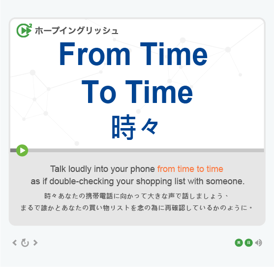 「時々」- From Time To Time