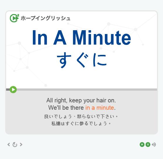 「すぐに」- In A Minute