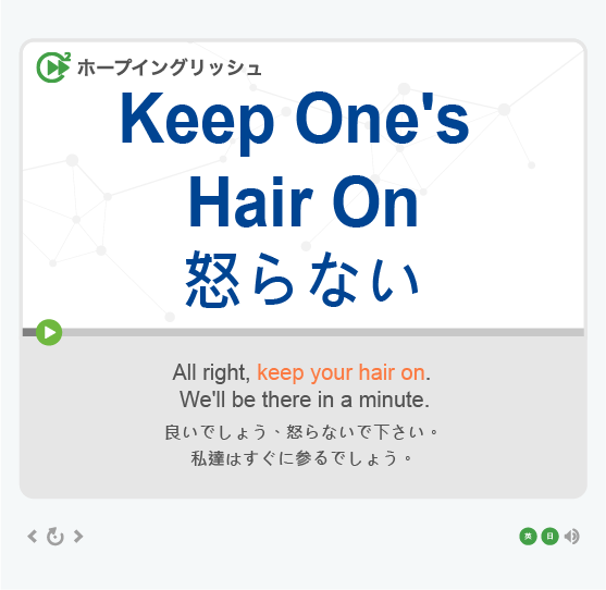 「怒らない」- Keep One's Hair On