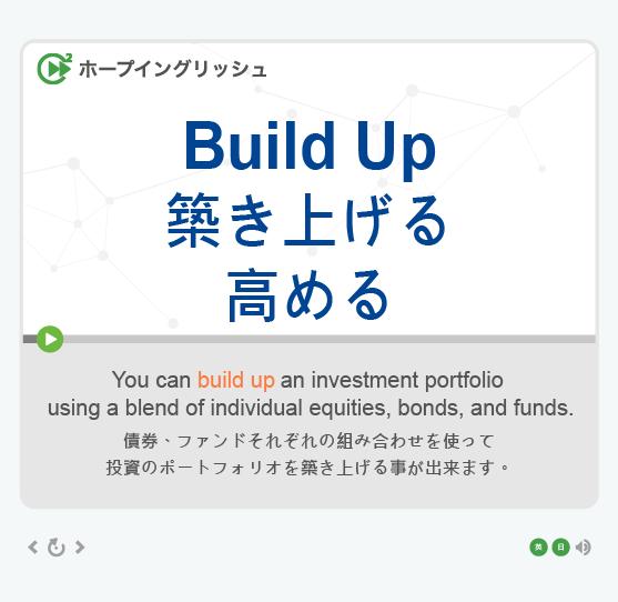 「築き上げる、高める」- Build Up