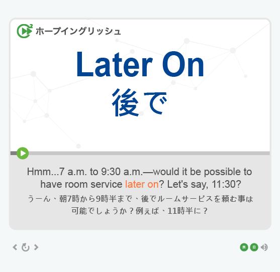 「後で」- Later On