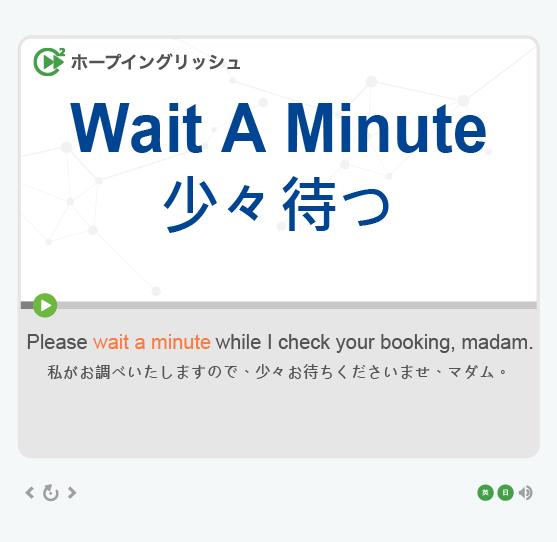 「少々待つ」- Wait A Minute