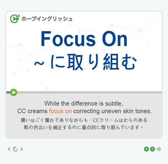 「~に取り組む」- Focus On