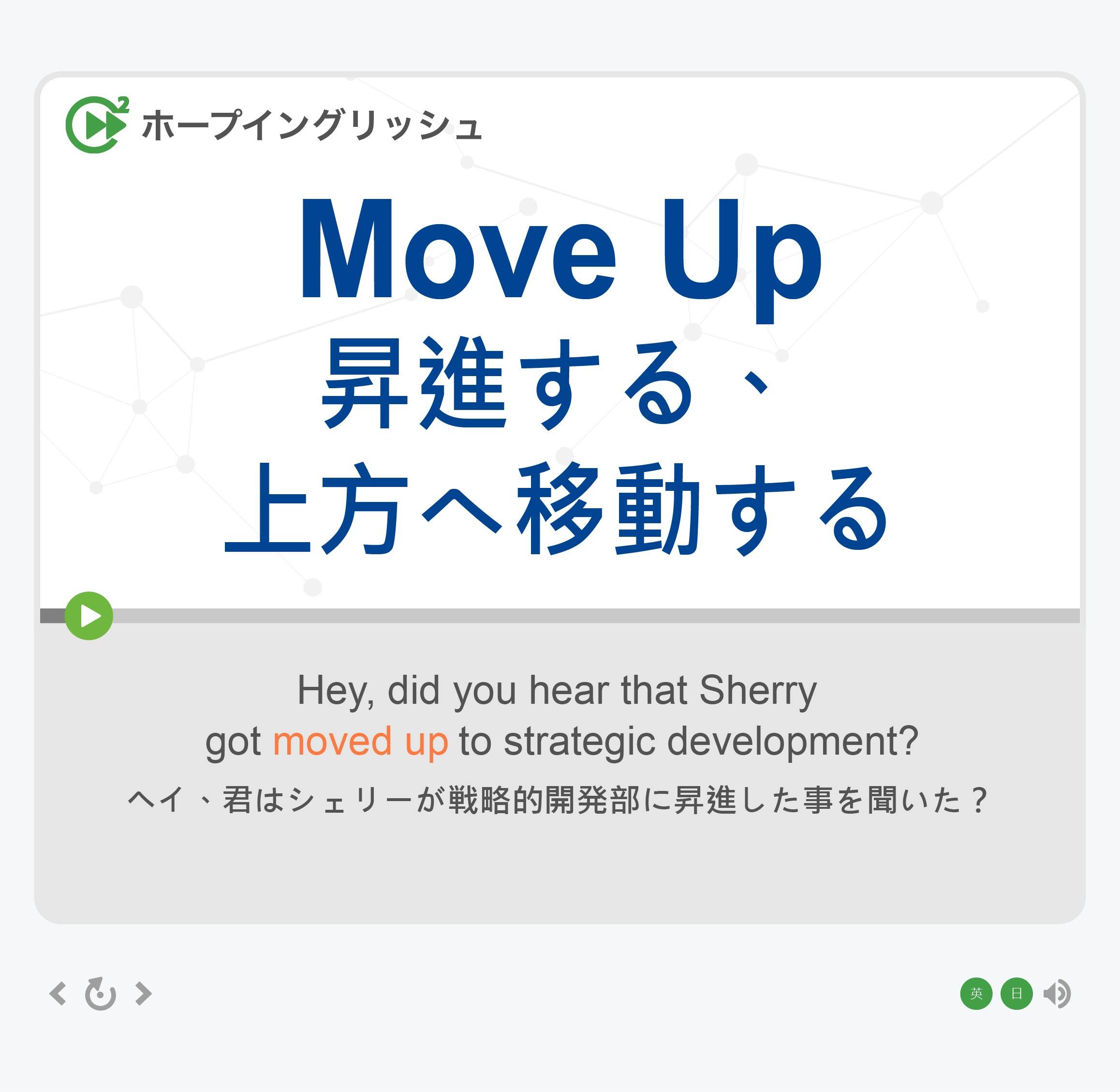 「昇進する、上方へ移動する」- Move Up