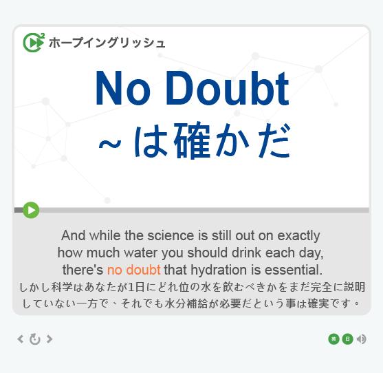 「~は確かだ」- No Doubt