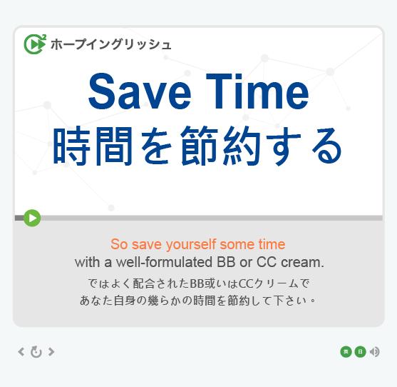 「時間を節約する」- Save Time