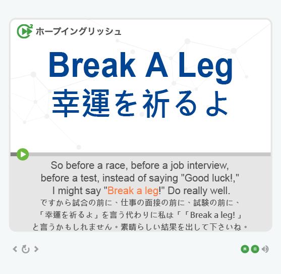 「幸運を祈るよ」- Break A Leg