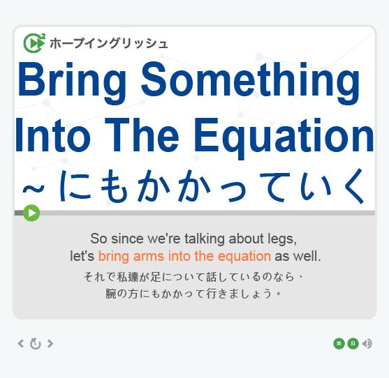 「~にもかかっていく」- Bring Something Into The Equation