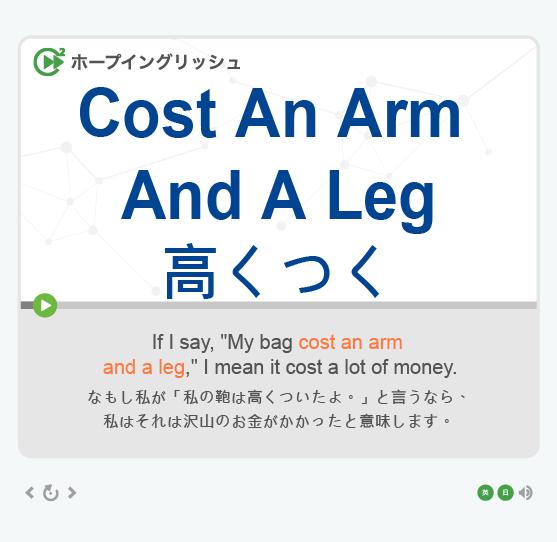 「高くつく」- Cost An Arm And A Leg
