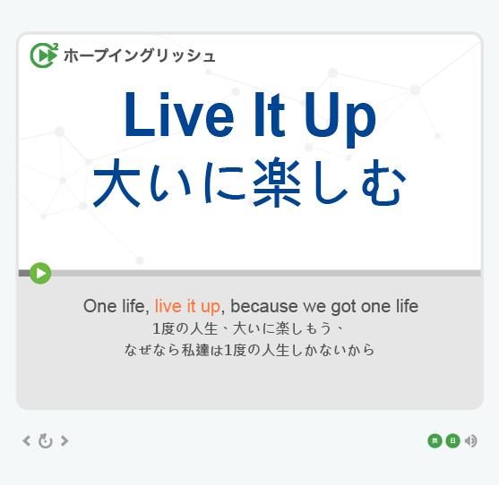 「大いに楽しむ」- Live It Up
