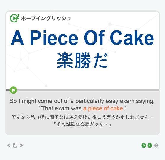 「楽勝だ」- A Piece Of Cake