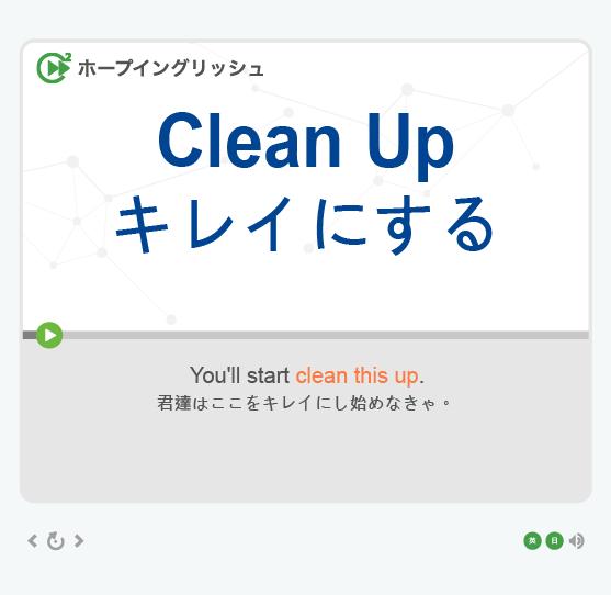 「キレイにする」- Clean Up
