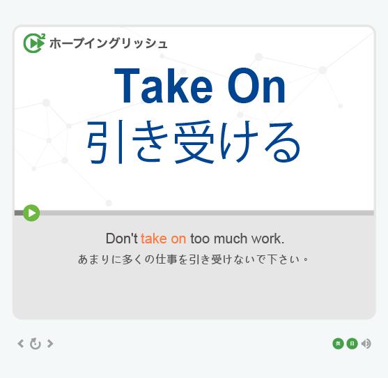 「引き受ける」- Take On