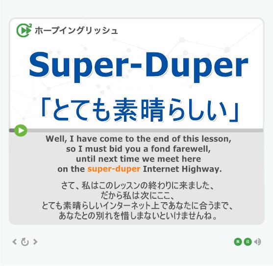 「とても素晴らしい」- Super-Duper