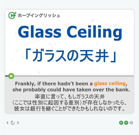 「ガラスの天井」- Glass Ceiling