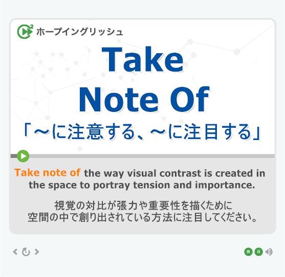 「~に注意する」- take note of