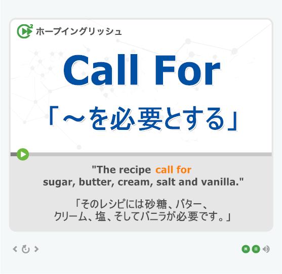 「~を必要とする」- call for