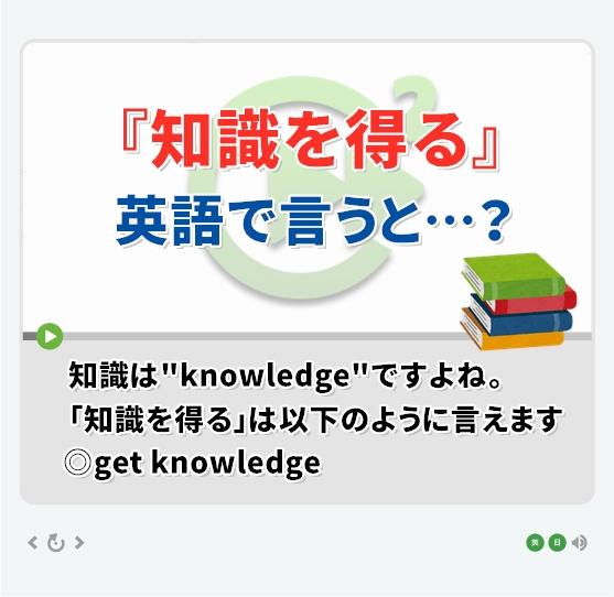 『知識を得る』英語で言うと…?