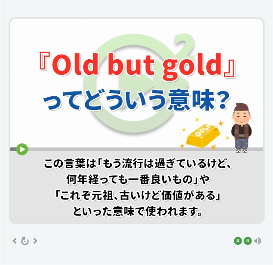 『Old but gold』ってどういう意味?