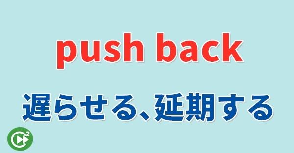 push back2